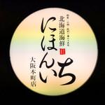 北海道海鮮 にほんいち - 看板