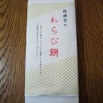 1307181 - わらび餅の外箱