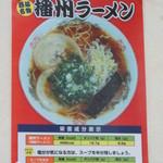 西脇大橋ラーメン - 栄養成分表示アリ☆