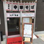 スター食堂 - 徳山駅の新幹線口(港方面)を出てすぐ左