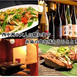 糸島へのこだわりが自慢の「食」と「酒」