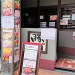 豚のまんま - お店、外観。