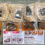 東京麺珍亭本舗 - 油そば3食+1食