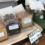 ヨムパン - 昨年10月に、焼き菓子は150円に値上げされましたが、パンは100円と据え置きです(2020.5.27)