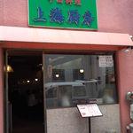 中国料理 上海厨房 -