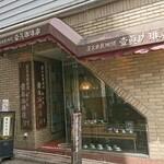 壹眞珈琲店 -