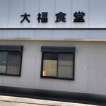 大福食堂 - 宮崎県北諸県郡三股町「大福食堂」外観