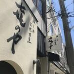 130742145 - 加古川駅南、路地を入ったところにある料理屋「㐂のや」さん(2020.5.28)