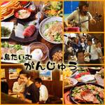 島たいむ がんじゅう - 五反田の沖縄料理 居酒屋