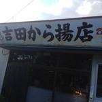 吉田からあげ店 - お店の外観