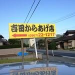 吉田からあげ店 - 国道沿いにある看板