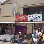 観音食堂 - 店の裏手が魚屋になっています