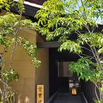 そば処 藤村 - 入口