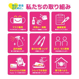 ◆当店の取り組み◆安心して外食を楽しんでいただく為に