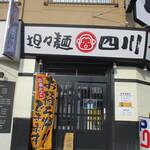 Tantammen shisen - 店舗外観