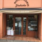 ブーランジュリーヨシオカ - お店です。