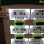 130757892 - 券売機の左上のボタンは、店主オススメの「鶏・醤油」(2020年5月28日)