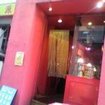 慶楽 - 赤い建物で派手なんだけど周りがピンク街であまり目立ってなかったー。(爆)