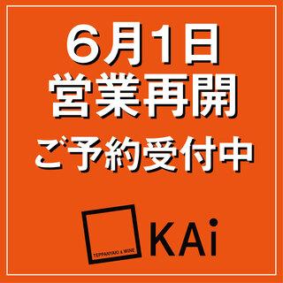 鉄板焼&ワイン KAi 回 北新地店