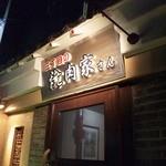 三丁目の焼肉家さん - 川口駅前にあった旧銀水苑さんです。ホルモンがおいしいです。
