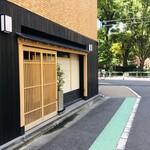 新宿御苑すし 西 -