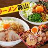 ラーメン豚山 中野店