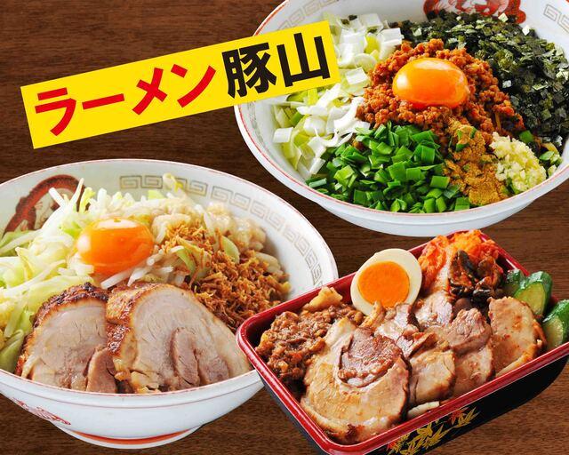 ラーメン豚山  大森店の料理の写真
