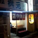 辛麺屋 桝元 -