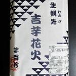 130794532 - 花火 600円(税込)。     2020.05.27