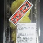 130794539 - 鬼まんじゅう 3個 300円(税込)。     2020.05.27