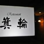 レストラン箕輪 -