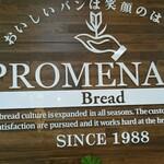 プロムナード - 看板