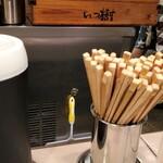 つけ麺 五ノ神製作所 - 箸入れ