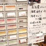 つけ麺 五ノ神製作所 - 食券機