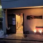 つけ麺 五ノ神製作所 - 明治通りの裏にある