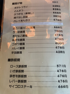 居酒屋 葉牡丹 - メニュー♪