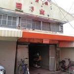 甘栄堂 - 向かいにある日乃出市場