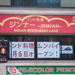 ジンナー - 2012年6月6日にムンバイ三田店OPEN