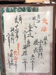 鮨旬美西川 - 日本酒各種あります☆