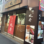 すし処 北斎 -