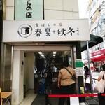 食ぱんの店 春夏秋冬 - 2020年5月…空いてました