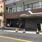 中国酒家 菜都 - 店の外観