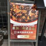 中国酒家 菜都 - 麻婆豆腐が一押し
