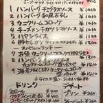 キッチン櫻庭 - ランチメニュー