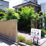 竹之里 - 入口