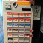 焼麺 劔 - 自動食券発売機