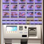 Kyouka - 券売機のメニュー
