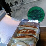 泰興楼 - 焼き餃子(4個)