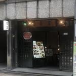 菱富 - 菱富 本店