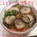 130871001 - チャーシューメン 630円